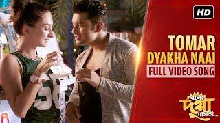 download lagu Tomar Dekha Nai Go Bondhu  Arijit Singh  gratis