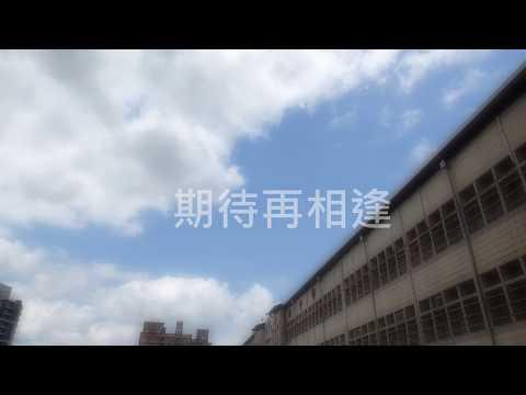 【未完待續】三民高中第十九屆 畢業歌 歌詞版