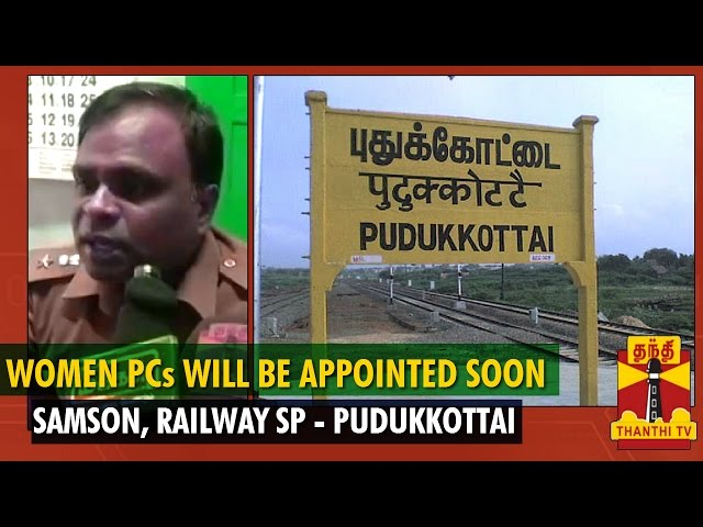 Women Police Constables Will Be Appointed Soon To Increase Womens' Safety  : Railway SP Samson