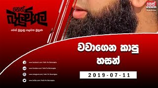 Neth Fm Balumgala  | 2019-07-11