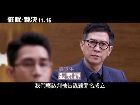 【催眠.裁決】幕後花絮:陪審團篇 11.15大開眼界