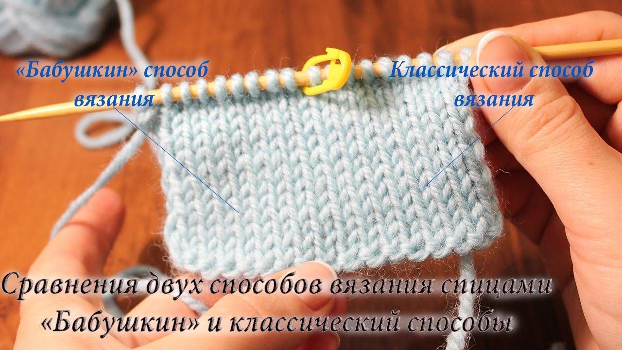 Бабушкин способ вязания лицевых и изнаночных петель 27