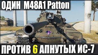 ЖЕСТЬ! АПНУТЫЙ M48A1 Patton В ОДИНОЧКУ РАЗВАЛИЛ АПНУТЫХ ИС-7 И ВСЕХ ТОПОВ