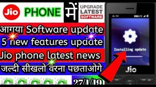 2.5 software update in jio phone f30c by my digital world
