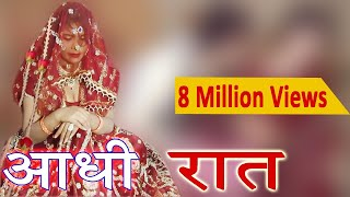 Download Adhi Raat | Latest Haryanvi Song | Devilal Balana | New HD Video | New Haryanvi Song 2016 3Gp Mp4