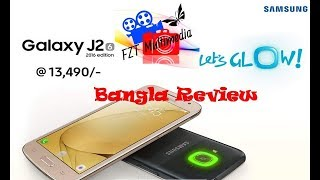 Samsung Galaxy J2 -2016 full review in Bangla