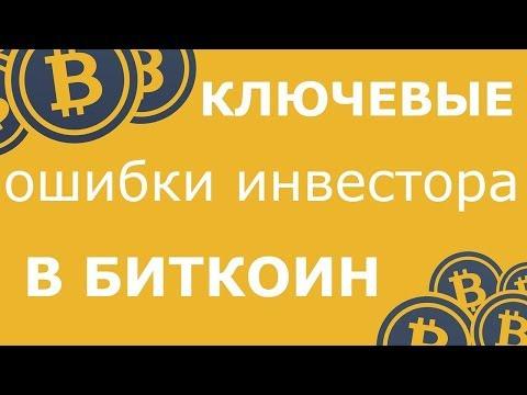 Ключевые ошибки инвестора в биткоин - Криптовлюта биткоин