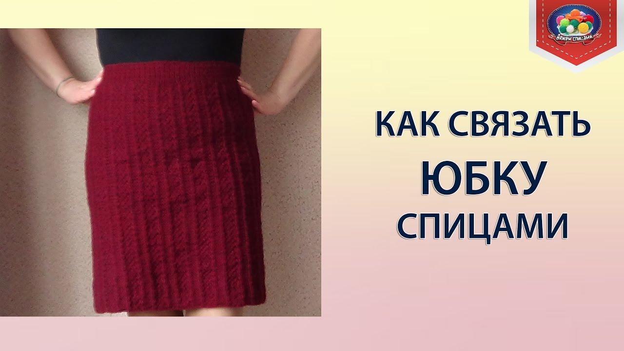 Женские юбки вязание спицами 36