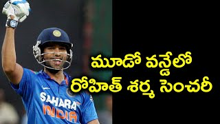India vs Sri Lanka 3rd ODI : Rohit Sarma 12th Century |      Oneindia Telugu