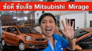 Mitsubishi Mirage ตัวเล็กสเปคครบ