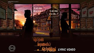 Pon Maalai Pozhudhu - Official Lyric Video