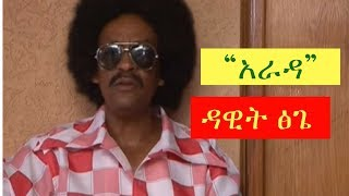 Dawit Tsige - Arada [Ethiopian Music Video ] Official Video