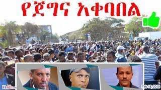 Ethiopia: የጀግና አቀባበል ለተፈቺ እሥረኞቹ - Historic day in Ethiopian Free
