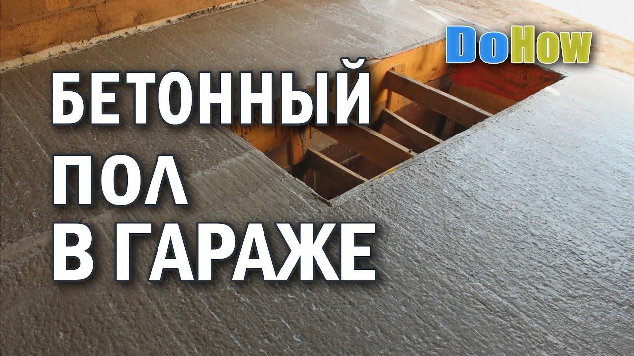 Сделать бетонный пол своими руками в гараже