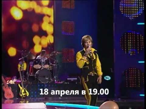 НА-НА КОНЦЕРТ В КРЕМЛЕ 18 АПРЕЛЯ - 23