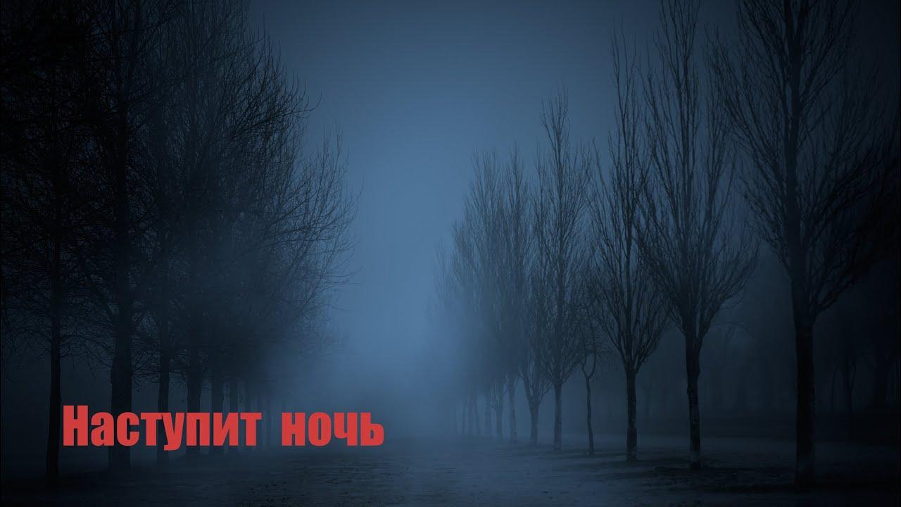 Русская ночь смотреть онлайн бесплатно 1 фотография