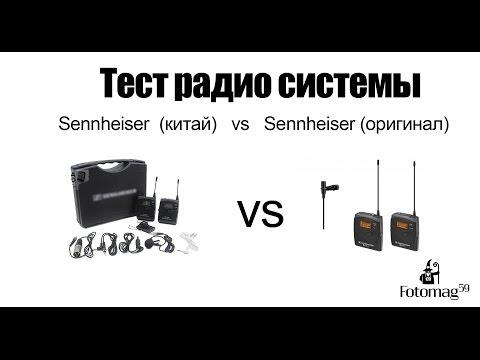 Тест радиосистемы Sennheiser (Китай) vs Sennheiser (оригинал)