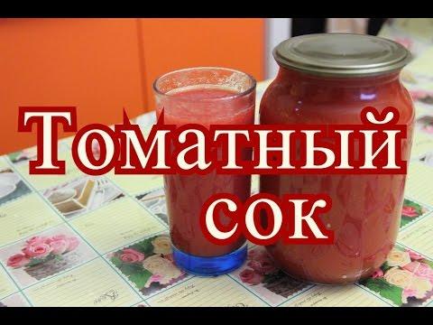 Томатный сок на зиму. Простой рецепт.