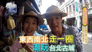 [ENG SUB]Take The Public Transportation Traveling In Taipei, Taiwan 20171026 Super Taste(HD)