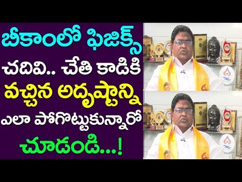 Bcom lo Physics Effect| MLA Jaleel Khan Luck Goes To MLC Shareef| Andhra Pradesh| Take One Media| AP