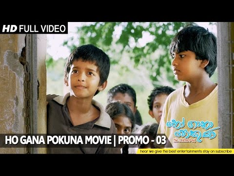 Ho Gana Pokuna Movie | Promo - 03