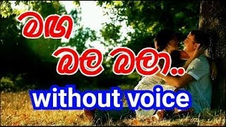 Maga Bala Bala Karaoke (without voice) මඟ බල බලා..