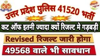 up police 41520 bharti medical,upp 49568 result,upp revised result,latest news,news,naukri news 🔥