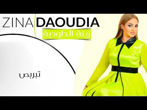 download lagu Zina Daoudia - TIBARBASS EXCLUSIVE  زينة الداودية - تبربص حصريأ  صيف 2016 gratis