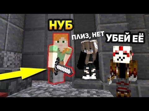 НУБ УБИЙЦА ИЛИ БЛАГОРОДНЫЙ ПОСТУПОК? КАК БЫ ТЫ ПОСТУПИЛ? - (Minecraft Murder Mystery)
