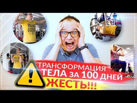 ТРАНСФОРМАЦИЯ ТЕЛА ЗА 100 ДНЕЙ || Проект: ТОР (2 выпуск) || -3 КГ за 4 ДНЯ!
