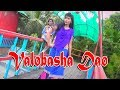 Valobasha Dao | Hero Alom | Bangla Romantic Song | Hero Alom OFFICIAL | 2018