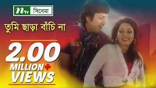 Bangla Movie Tumi Chara Bachi na by Amin Khan & Shanai