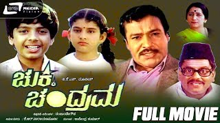 Topiwala - Chukki Chandrama -- ಚುಕ್ಕಿ ಚಂದ್ರಮ|Kannada Full HD Movie|FEAT. Suresh Heblikar, Padmaja Srinivas