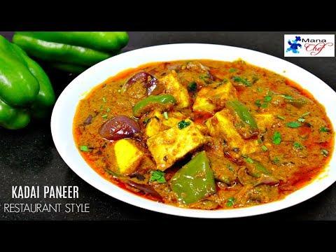 కడాయి పనీర్ Kadai Paneer Restaurant Style Recipe In Telugu