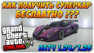 GTA 5 Online Все Консоли - Как Получить Суперкар Бесплатно? (Соло Глитч на Копирование)