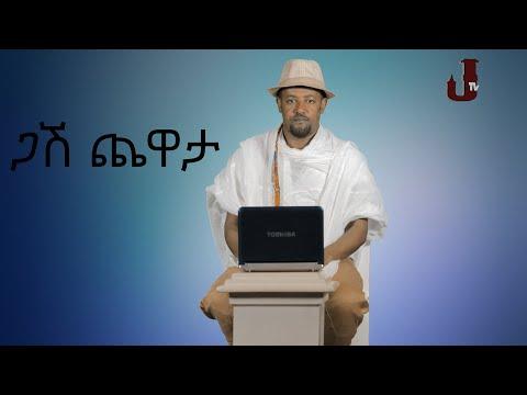 Gash Chewata Season 1 Episode 9