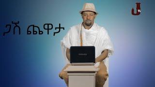 Gash Chewata On JTV Ethiopia