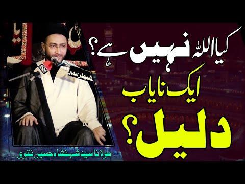 Allah Hy..?? | Nayab Daleel.. | Maulana Syed Shahenshah Hussain Naqvi | 4K