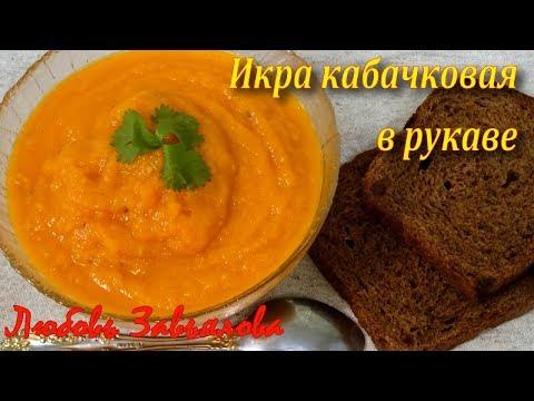 Икра Кабачковая в Рукаве самый Быстрый и Простой способ приготовления!/Squash Cavier