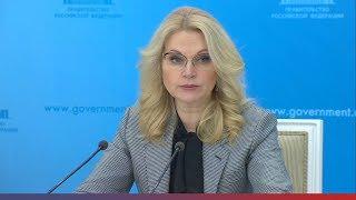 Глава Роспотребнадзора провела брифинг на тему борьбы с коронавирусом в России
