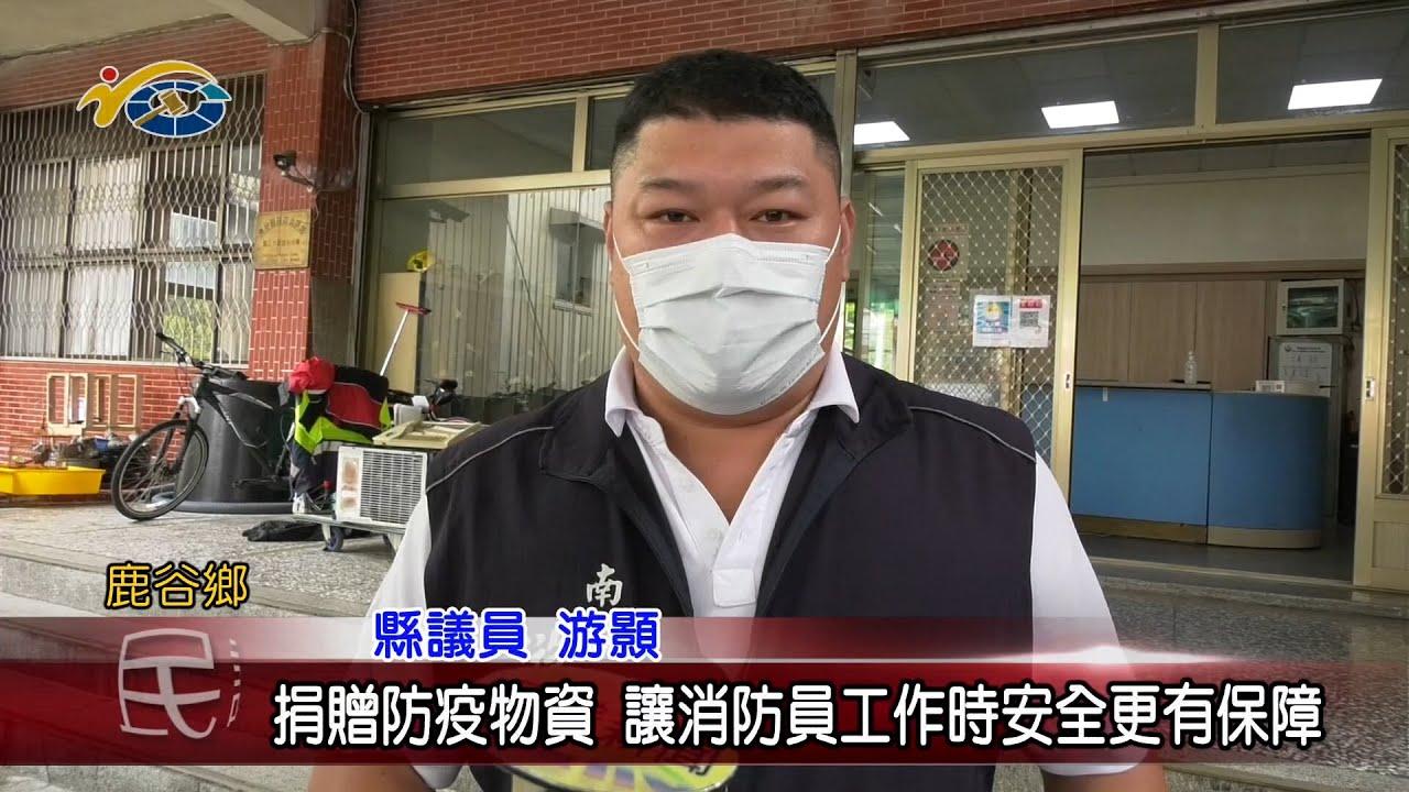 20210701 民議新聞 捐贈防疫物資 讓消防員工作時安全更有保障(縣議員 游顥)