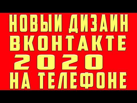 Новый Дизайн ВК, Как Поставить Новый дизайн ВК 2020, Тестовый Модуль Недоступен ВК в 2020