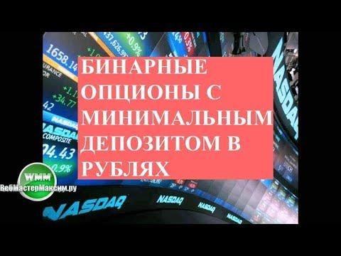 Минимальные вклады бинарные опционы adx для бинарных опционов