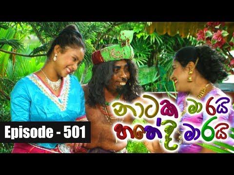 Naataka Maarai Hathedi Maarai - Ep 501| Suran Nareendra Charitha Pradana ( 24-05-2017 )