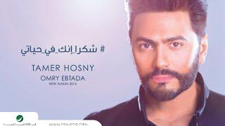 """Shokran Ennak Fe Hayty - Tamer Hosny """"English subtitled"""" / شكرا انك في حياتي - تامر حسني"""