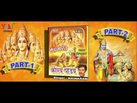 महाभारत / कौरव पाण्डव । गायक - नैनाराम ।  Mahabharat / Kaurav Pandav (Jukebox)