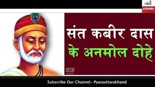 Sant Kabir Das Quotes - संत कबीर दास के अनमोल दोहे