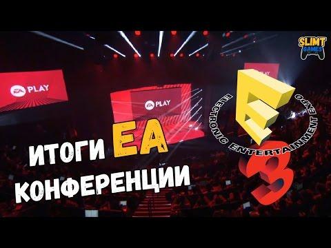 Итоги конференции EA на E3 2016
