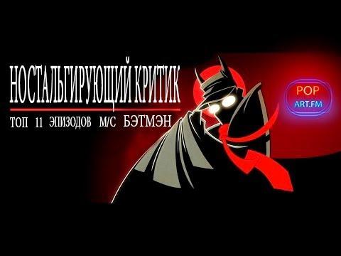 Ностальгирующий Критик - ТОП 11 эпизодов мультсериала Бэтмэн