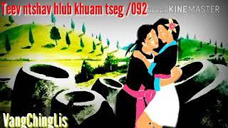Hmong Bedtime Stories - Teev Ntshav Hlub Khuam Tseg Rau Plog Teb